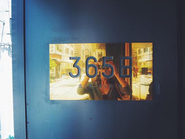 サンビャクロクジュウゴニチ/365日