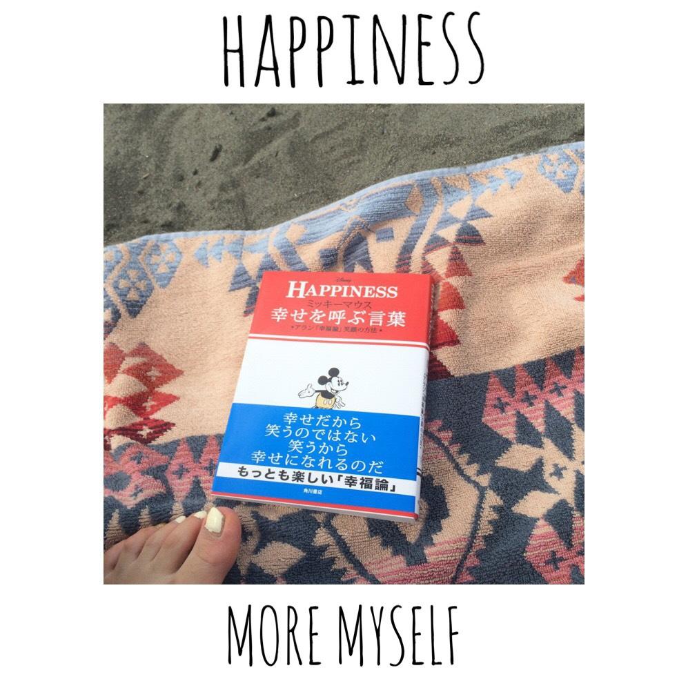 HAPPINESS 幸せを呼ぶ言葉