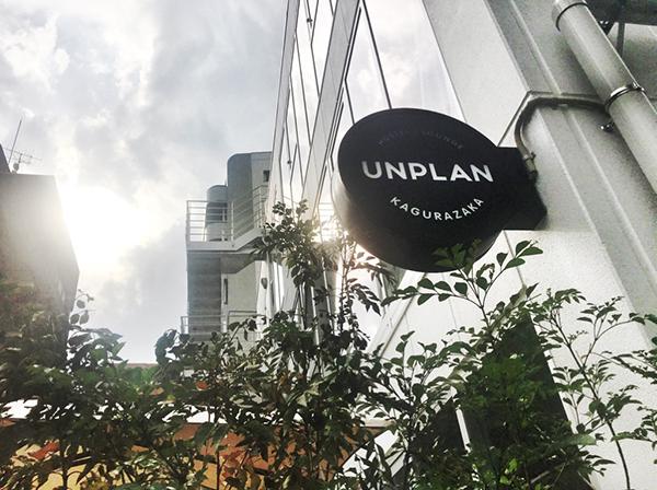 アンプラン カグラザカ /UNPLAN Kagurazaka