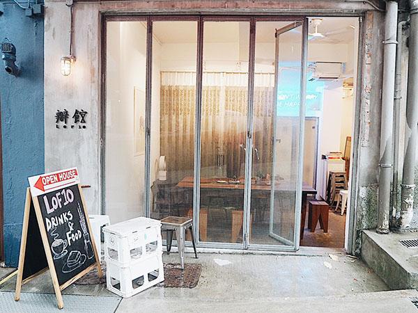 辦館 Lof10【香港カフェ】