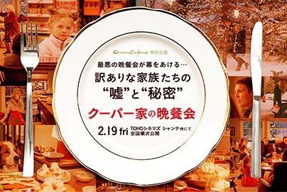 【クーパー家の晩餐会】で観るクリスマスの奇跡