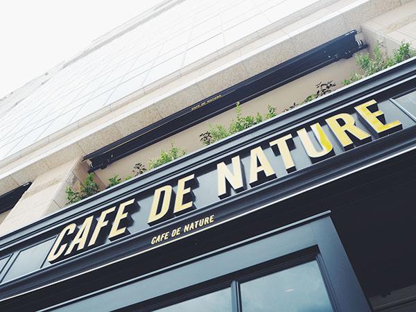 カフェドナチュール/CAFÉ DE NATURE
