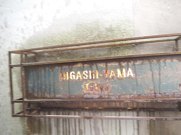 ヒガシヤマ トウキョウ /HIGASHI-YAMA Tokyo